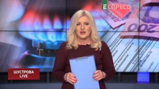 Програма ШУСТРОВА LIVE | 26 лютого