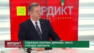 Вердикт з Сергієм Руденком | Андрій Рева