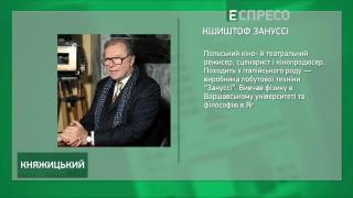 Княжицкий | Кшиштоф Занусси