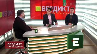 Вердикт з Сергієм Руденко | Олександр Данилюк та Богдан Яременко
