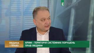 Человек и право | Крым - территория системных нарушений прав человека