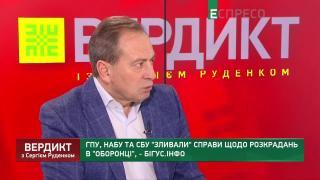 Томенко порівняв розслідування щодо розкрадання в