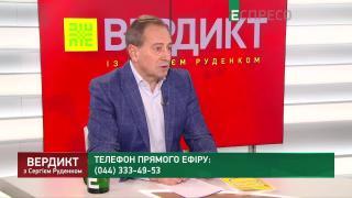 Вердикт з Сергієм Руденко | Микола Томенко