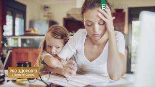 PRO здоров'я | Хронічна втома