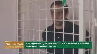 Человек и право | В ЕСПЧ побуждают Украину гуманизировать содержание пожизненных