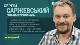 Княжицкий | Сергей Саржевский