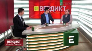 Вердикт з Сергієм Руденком | Сергій Дацюк та Сергій Таран