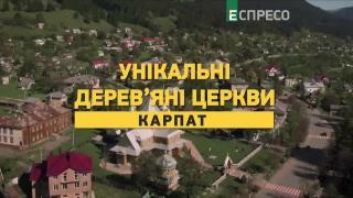 Княжицкий | Уникальные деревянные церкви Верховинского района