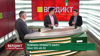 Вердикт з Сергієм Руденком |Володимир Фесенко та Дмитро Снєгирьов