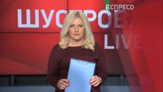 ШУСТРОВА LIVE | 26 березня