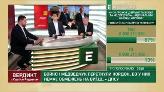 Іллєнко про політ Бойка до Москви