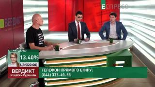 Вердикт з Сергієм Руденком |Олег Рибачук та Віктор Таран