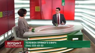Вердикт із Сергієм Руденком |Оксана Сироїд