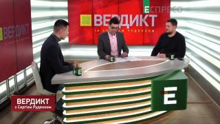 Вердикт із Сергієм Руденком   Андрій Іллєнко та Єгор Фірсов