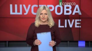 Програма ШУСТРОВА LIVE | 9 квітня