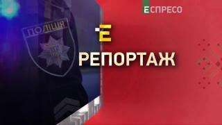 Поліцейський репортаж | 100 років карному розшуку!
