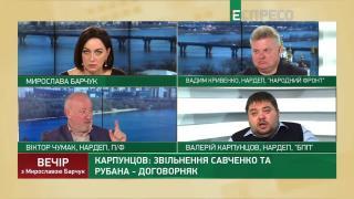 Звільнення Савченко та Рубана - це