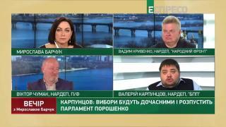 Нардеп БПП Карпунцов: Парламент розпустить Порошенко