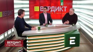 Вердикт з Сергієм Руденком  Володимир Цибулько та Олександр Доній