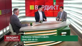 Вердикт із Сергієм Руденко   Дмитро Снєгирьов та Микола Давидюк