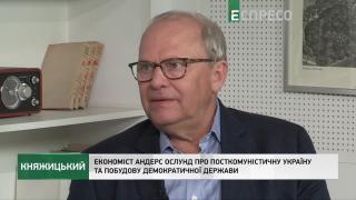 Княжицкий | Андерс Ослунд