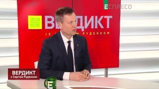 Вердикт із Сергієм Руденком | Валентин Наливайченко