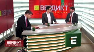 Вердикт із Сергієм Руденком | Василь Фурман та Андрій Новак