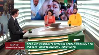 Вечір з Мирославою Барчук | 2 травня | Частина 2