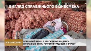 Агро-Експрес | Борщовий набір: дорога цибуля відбила в українців охоту готувати традиційну страву