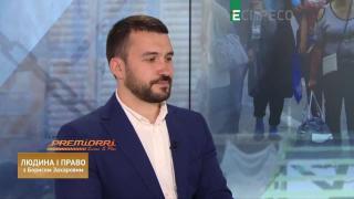 Человек и право | В судах борются за восстановление прав принудительно выдворенных из Украины