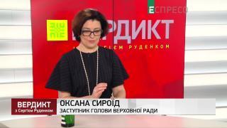 Вердикт із Сергієм Руденком | Оксана Сироїд