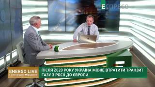 Після 2020 року Україна може втратити транзит газу з Росії до Європи