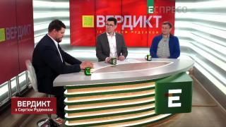 Вердикт із Сергієм Руденком | Андрій Іллєнко та Віталій Кулик