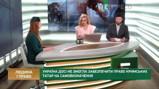 Людина і право | Україна досі не змогла забезпечити право кримських татар на самовизначення