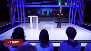 Авторська програма Ч/Б - шоу | 24 травня
