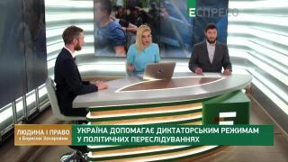 Людина і право | Україна допомагає диктаторським режимам у політичних переслідуваннях
