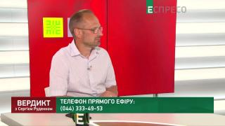 Вердикт із Сергієм Руденком | Роман Безсмертний