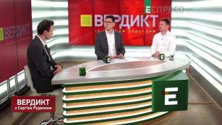 Вердикт із Сергієм Руденком | Микола Давидюк та Олександр Данилюк