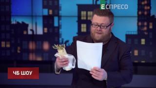 Авторська програма Ч/Б - шоу | 31 травня