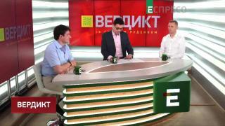 Вердикт із Сергієм Руденком | Віктор Шлінчак та Віктор Таран