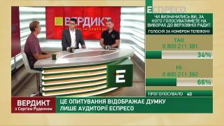 Вердикт із Сергієм Руденко | Максим Розумний та Сергій Гайдай