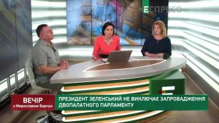 Вечір з Мирославою Барчук | 12 червня | Частина 2
