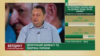 Ягун про деокупацію Донбасу та оборону України