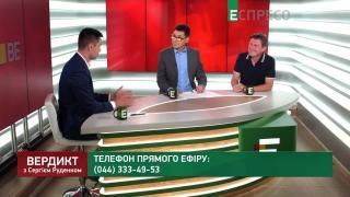 Вердикт з Сергієм Руденком | 19 червня