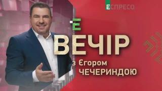 Вечер с Егором Чечеринда   20 июня   часть 3