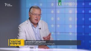 Суботнє інтерв'ю | Анатолій Гриценко