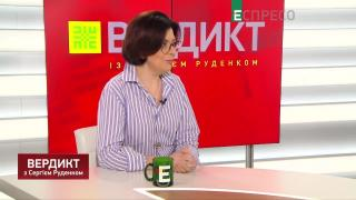 Вердикт з Сергієм Руденком | Оксана Сироїд