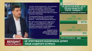 Розенко про військові пенсії та пенсії чорнобильців