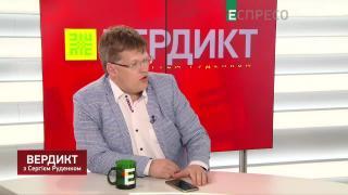 Вердикт з Сергієм Руденком | Павло Розенко