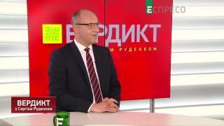 Вердикт з Сергієм Руденком | Андрій Парубій